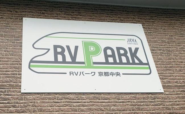 RVパーク京都中央