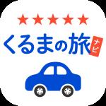 自分好みのカーライフを創り出す。 みんなの車旅ガイド 「くるまの旅ナビ」アプリβ版を公開 ~子供と楽しめる・ペットと行ける・車中泊スポットを楽々検索!~