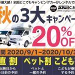 レンタルキャンピングカーの利用料20%OFF! 「JAPAN C.R.C.」の全国で利用可能な ペット割・子ども割・直割の3大キャンペーン同時開始