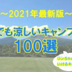 くるまの旅ナビが 「全国 夏でも涼しいキャンプ場100選」発表! ~口コミ投稿でレンタルキャンピングカーチケットをプレゼント~
