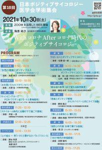 2021年10月30日 日本ポジティブサイコロジー医学会学術集会に弊社代表弊社代表取締役社長 頼定 誠が登壇いたします