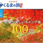 くるまの旅ナビが2021年最新の 「全国 紅葉が美しいキャンプ場100選」 発表! キャンプ場ごとの見ごろ時期も